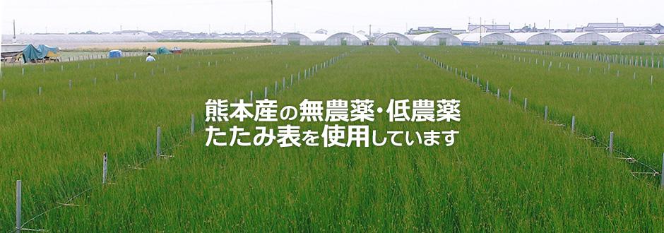 熊本産の無農薬・低農薬たたみ表を使用しています
