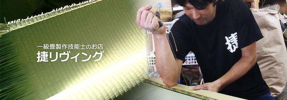 一級畳製作技能士のお店[捷リヴィング]